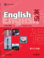 沪教版高三英语全册