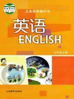 沪教版七年级英语上册