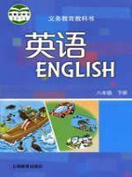 沪教版八年级英语下册