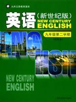 沪教版九年级英语下册