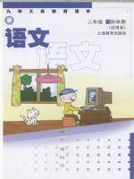 沪教版二年级语文上册