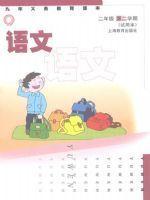 沪教版二年级语文下册