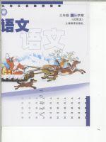 沪教版三年级语文上册