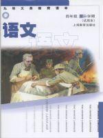 沪教版四年级语文上册