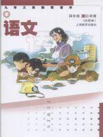 沪教版四年级语文下册