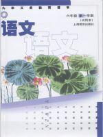 沪教版六年级语文上册