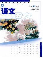 沪教版八年级语文上册
