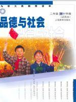 沪教版二年级思想品德上册