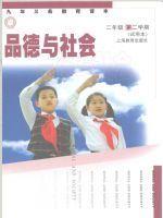 沪教版二年级思想品德下册