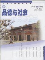 沪教版三年级思想品德上册