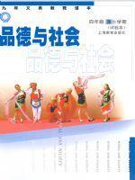 沪教版四年级思想品德上册