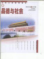 沪教版四年级思想品德下册