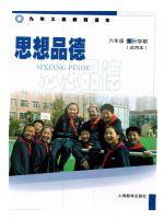 沪教版六年级思想品德上册