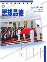 沪教版七年级思想品德上册