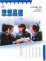 沪教版八年级思想政治上册