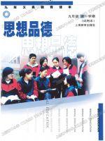 沪教版九年级思想品德上册