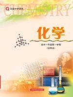 沪科版高一化学上册