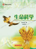 沪科版高二生物第二册