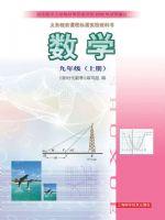 沪科版九年级数学上册
