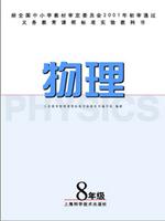 沪科版八年级物理全册
