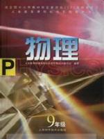 沪科版九年级物理全册
