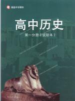 华师大版高一历史第一分册