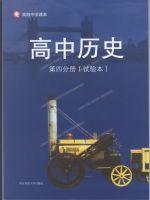 华师大版高二历史第四分册