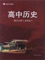 华师大版高三历史第五分册