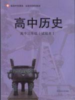 华师大版高三历史