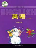 冀教版六年级英语上册