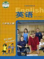 冀教版八年级英语上册