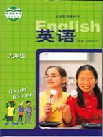 冀教版九年级英语全册