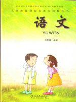 冀教版三年级语文上册