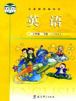 教科版三年级英语下册