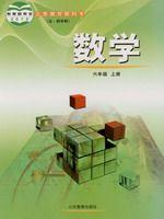 鲁教版六年级数学上册