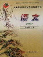鲁教版九年级语文上册