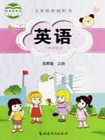 闽教版五年级英语上册