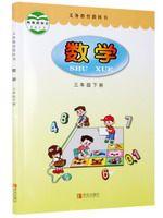 青岛版三年级数学下册