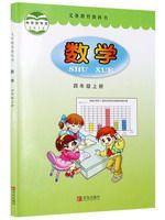 青岛版四年级数学上册