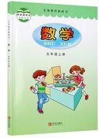 青岛版五年级数学上册