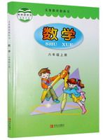 青岛版六年级数学上册