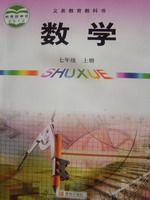 青岛版七年级数学上册