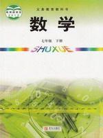 青岛版七年级数学下册