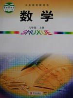 青岛版八年级数学上册