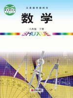 青岛版八年级数学下册