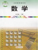 青岛版九年级数学下册