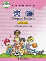 仁爱版七年级英语上册