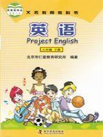 仁爱版八年级英语下册