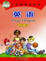 仁爱版九年级英语下册