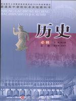 人民版高二历史必修・第三册